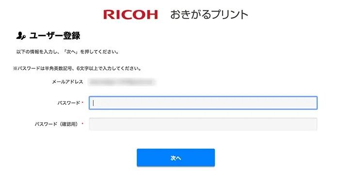 おきがるプリントユーザー登録