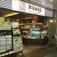 上島珈琲店外観写真
