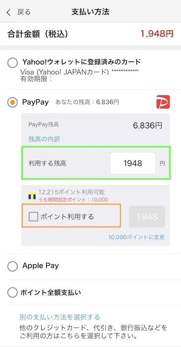 Yahoo!ショッピングアプリ PayPay残高とTポイントを利用する