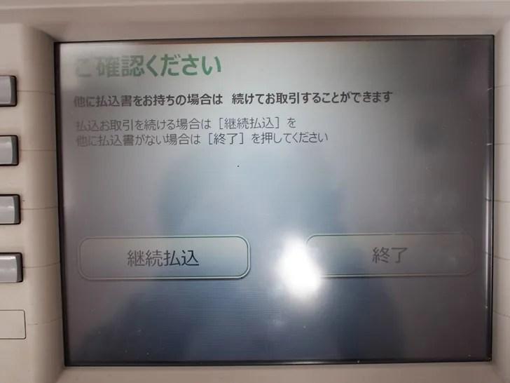 ゆうちょ銀行 払込取扱票画面014