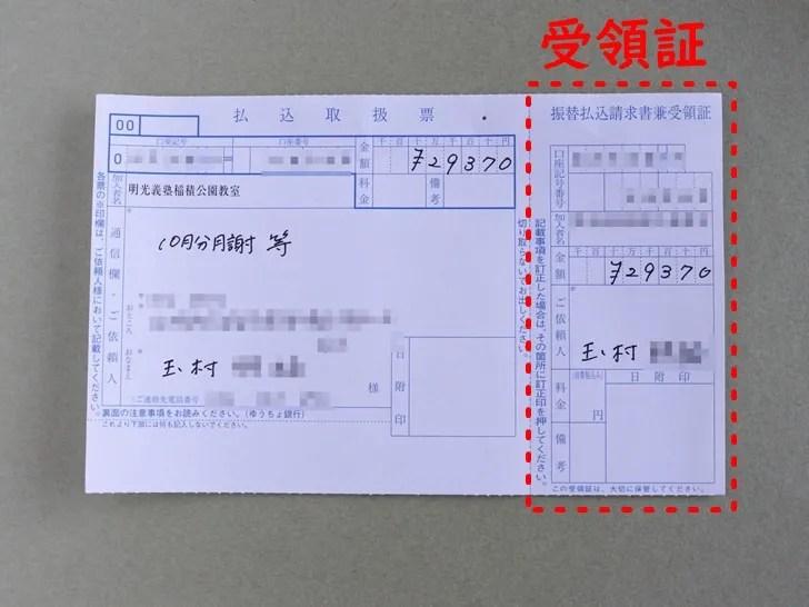 ゆうちょ銀行ATM 受領証