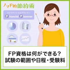 FP資格は何ができる?試験の範囲や日程・受験料について解説