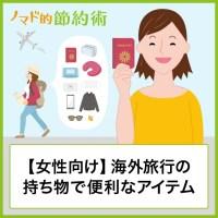 【女性向け】海外旅行の持ち物で便利なアイテム