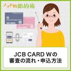 JCB CARD Wの審査の流れ・申込方法や作り方を画像つきで解説