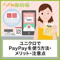 ユニクロでPayPayを使う方法・支払いの流れを写真つきで解説。過去のキャンペーンも