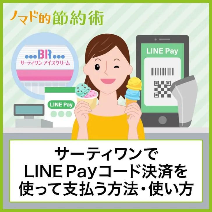 サーティワンでLINE Payコード決済を使って支払う方法・使い方
