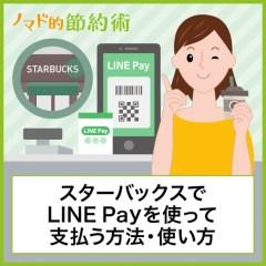 スターバックスでLINE Payを使って支払う方法・使い方を画像付きで徹底解説