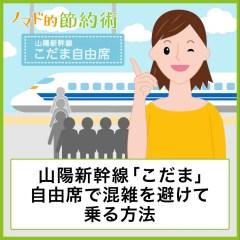山陽新幹線「こだま」自由席で混雑を避けて乗る方法・途中下車して楽しむ方法まとめ