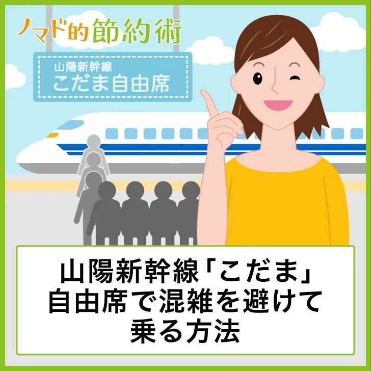 山陽新幹線「こだま」自由席で混雑を避けて乗る方法