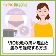 VIO脱毛は本当に痛いのか体験してみた!痛い理由と痛みを軽減する4つの方法もブログ記事で解説