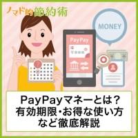 PayPayマネーとは?有効期限・お得な使い方など徹底解説