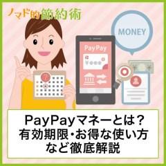 PayPayマネーとは?出金するときの手数料・有効期限・お得な使い方について徹底解説