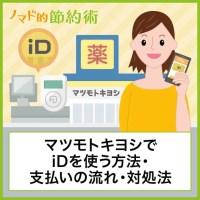 マツモトキヨシでiDを使う方法・支払いの流れ・対処法