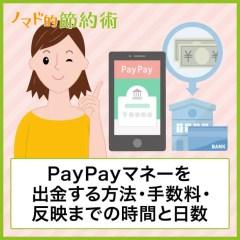PayPayマネーを出金する方法・手数料・反映されるまでの時間と日数まとめ