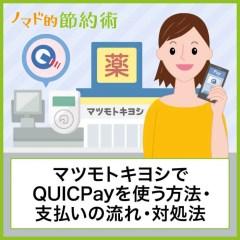 マツモトキヨシでQUICPayを使う方法・支払いの流れ・使えないときの対処法について徹底解説