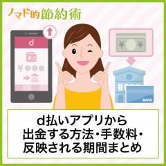 d払いアプリから出金する方法・振込手数料・払い出し金額が反映されるまでの期間まとめ