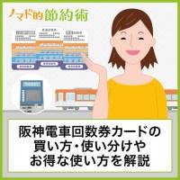 阪神電車回数券カードの買い方・使い分けやお得な使い方を解説