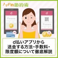 d払いアプリから送金する方法・手数料・限度額について徹底解説