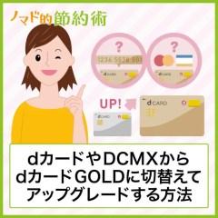 dカードやDCMXからdカード GOLDに切り替えしてアップグレードする方法