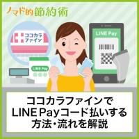 ココカラファインでLINE Payコード払いする方法・支払いの流れを写真つきで徹底解説
