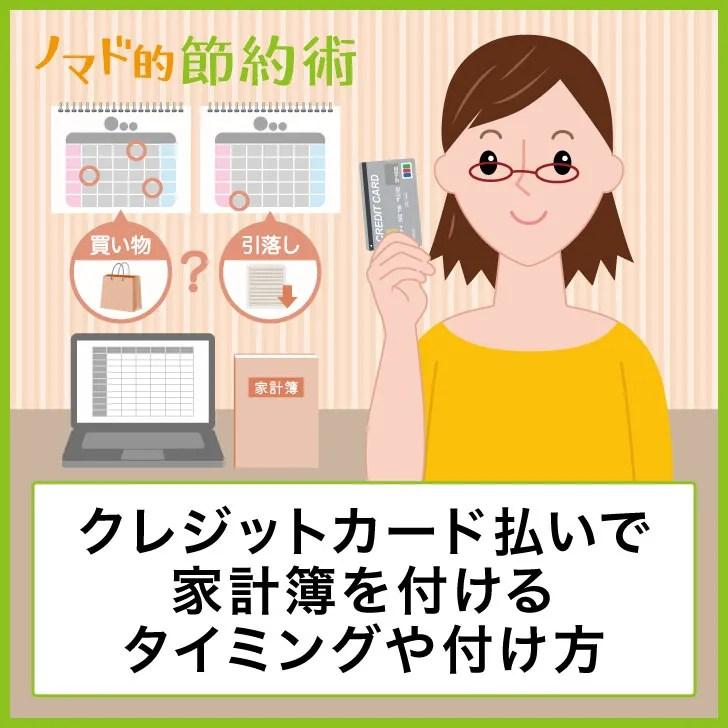 クレジットカード払いで家計簿を付けるタイミングや付け方
