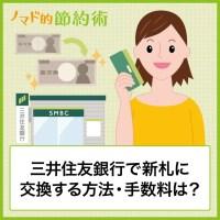 三井住友銀行で新札に交換する方法・手数料は?