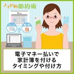 電子マネー払いでの家計簿の付け方を解説!現金と同じタイミングが管理しやすくておすすめ