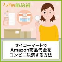 セイコーマートでAmazon商品代金をコンビニ決済する方法を写真つきで解説。クラブステーションでインターネット受付するやり方
