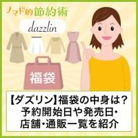 【ネタバレあり】ダズリン(dazzlin)福袋2020年の中身は?予約開始日や発売日、店舗・ネット通販一覧について紹介