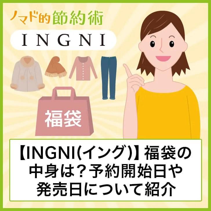 INGNI(イング)福袋の中身は?予約開始日や発売日、店舗一覧や福袋優待券の配布について紹介