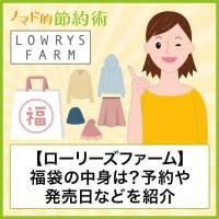 ローリーズファーム(LOWRYS FARM)福袋2020年の中身は?予約や発売日、店舗やネット通販について紹介