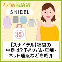 【ネタバレあり】スナイデル(SNIDEL)福袋2020年の中身は?予約方法、店舗・ネット通販一覧などを紹介