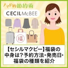 セシルマクビー(CECIL McBEE)福袋2020年の中身は?予約方法や発売日、キャリーバッグ福袋など4種類を紹介しています