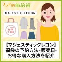 マジェスティックレゴン(MAJESTIC LEGON)福袋2020年の中身は?予約方法や販売日、楽天やAmazonでお得に購入する方法を紹介