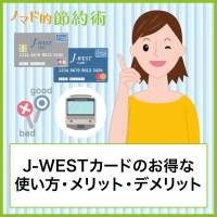 J-WESTカードのお得な使い方・メリット・デメリット