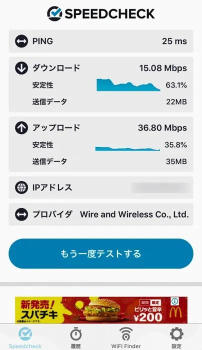 ガストの無料Wi-Fiはのスピード