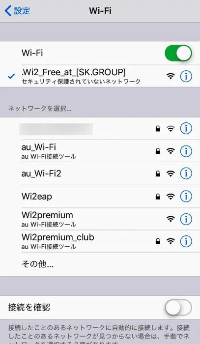 ガストで無料Wi-Fiを接続(iPhone7):ガストの無料Wi-Fiを選択