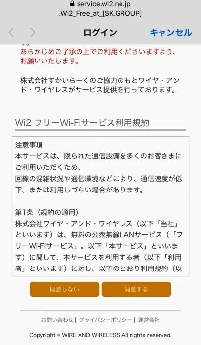 ガストで無料Wi-Fiを接続(iPhone7):規約に同意する