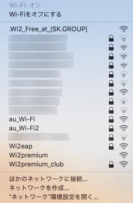 ガストで無料Wi-Fiを接続(MacBook):Wi-Fiの設定画面を出す