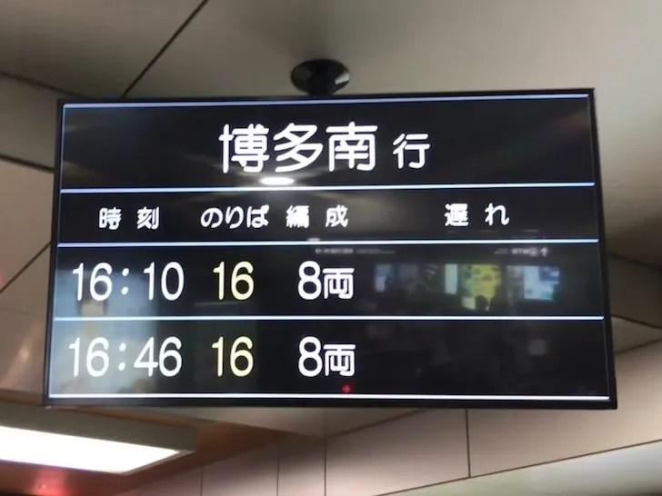 博多南線発車案内