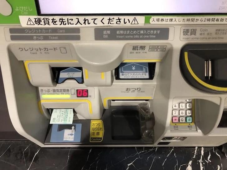 博多南線きっぷの買い方12