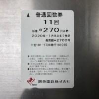 阪急電車の回数券