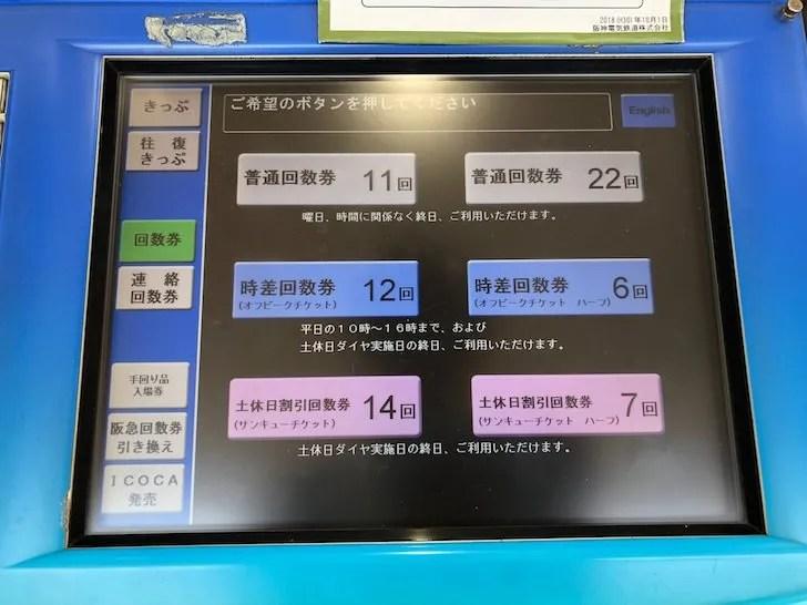 阪神電車回数券の買い方2