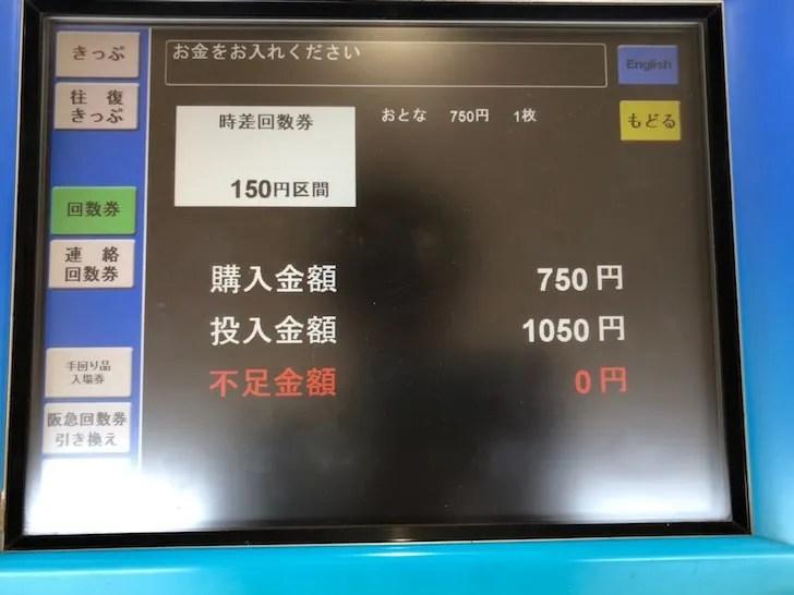 阪神電車回数券の買い方4