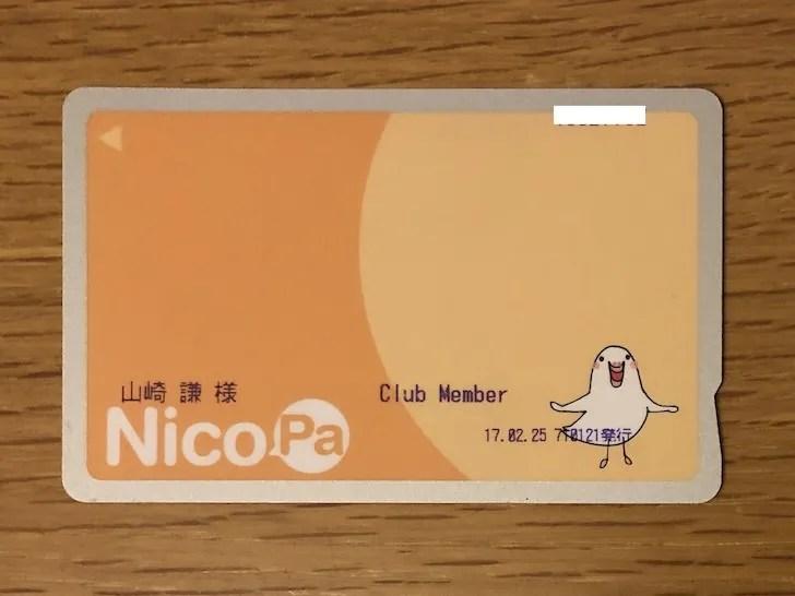 NicoPaカード