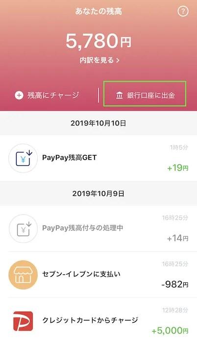 PayPay 銀行残高に出金