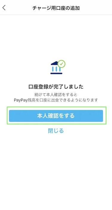 PayPay 口座登録完了