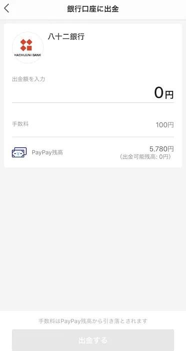 PayPay 銀行口座に出金する