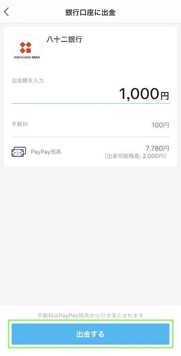 PayPay 出金するボタンを押す