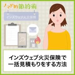 インズウェブ火災保険で火災保険の一括見積もりをする方法・必要書類など